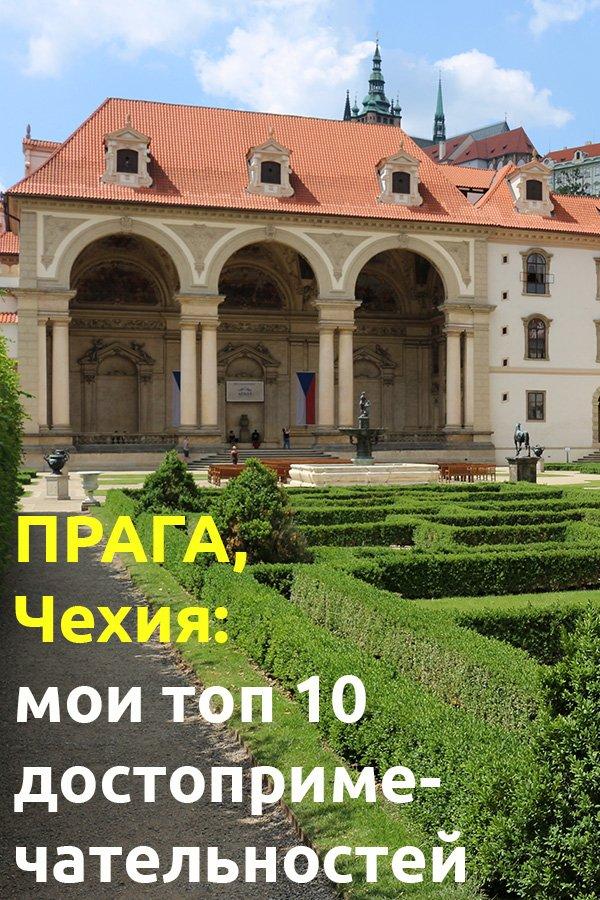 Достопримечательности Праги: что посмотреть в Праге