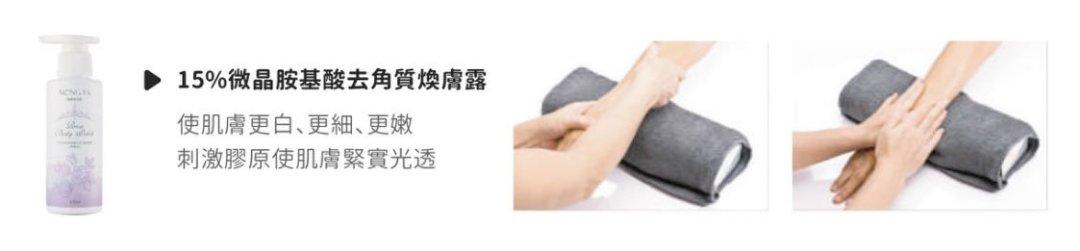 醫學美容,手部保養,足部保養,腳變白,手變白,嫩白,愛兒瑪,去角質,胺基酸,芳療SPA,芳療