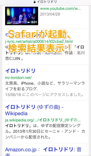 startboard-Safari