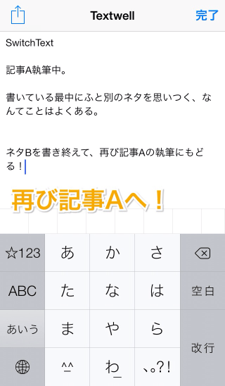 Textwell_SwitchText記事Aに戻る