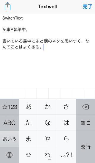Textwell_SwitchText記事A