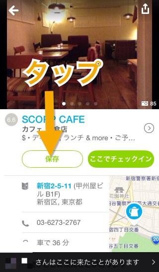 Foursquare保存
