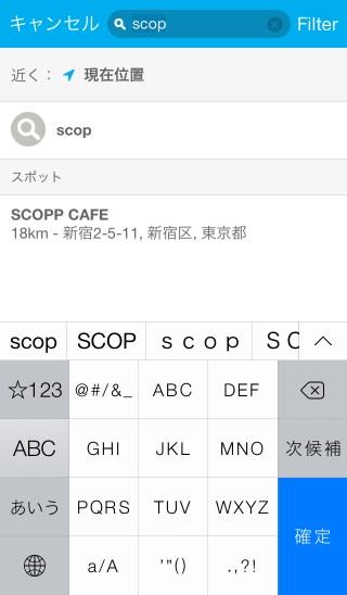 Foursquare検索入力