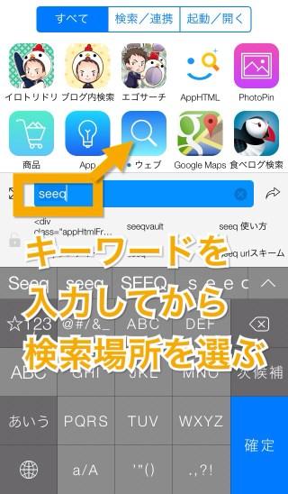 Seeq+で検索