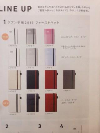 ジブン手帳2015ラインナップ