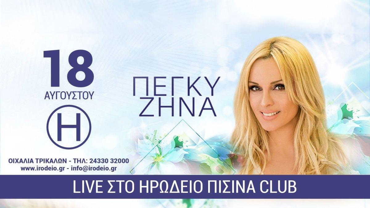 Πέγκυ Ζήνα Live! - 2018