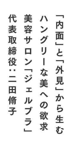 「内面」と「外見」から生むハングリーな美への欲求代表取締役:二田脩子
