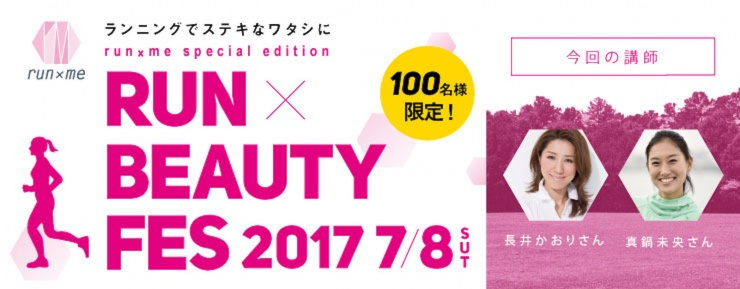 RUN×BEAUTY FES 秋田