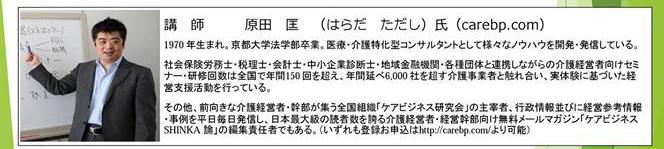 代表取締役 原田匡 秋田 セミナー