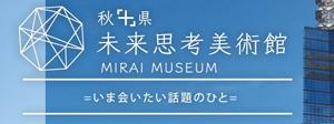 秋田未来志向美術館
