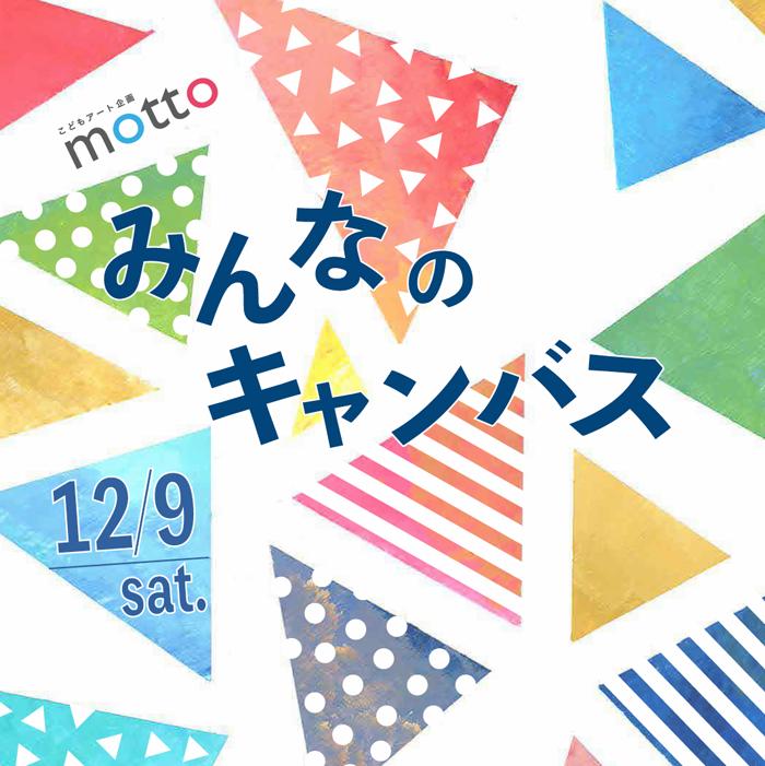 【東京】僕のホテル「みんなのキャンパス」:こどもアート企画motto