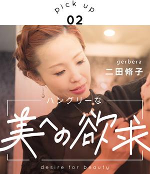 【二田脩子】ジェルブラ代表インタビュー