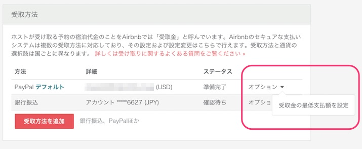 airbnb_receive