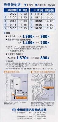安田産業汽船