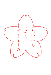 Illustratorで桜をつくる - 和素材作り -