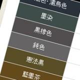 歴史に見る日本の伝統色:黒色編
