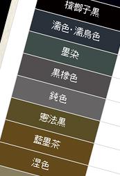 黒色の歴史・染料・価値観について - 日本の伝統色を探る -