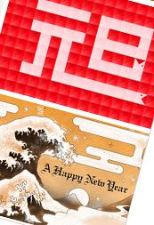 2013年年賀状に使えるフリー素材、テンプレート集