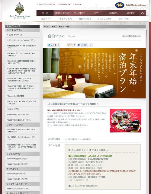 画像:Hotel Monterey京都年末年始宿泊プランキャプチャ