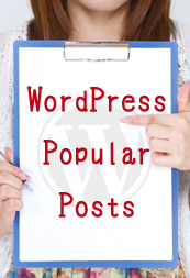 [Wordpress]WordPress Popular Posts2.3.5にアップデートしたら不具合出たので備忘録