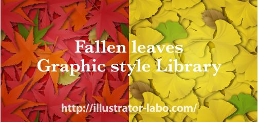 Freebies_落ち葉のグラフィックスタイル