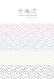 青海波のIllustrator スウォッチパターンを配布します。[フリー和素材]