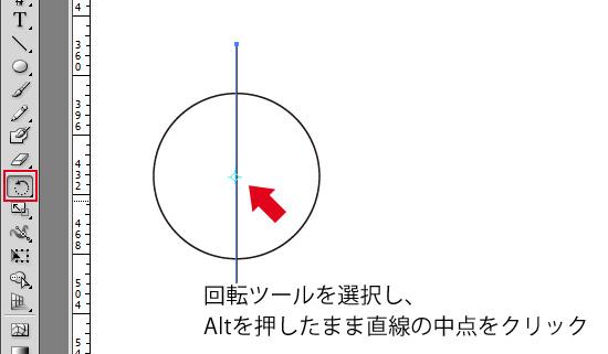 [回転ツール]を選択し、Alt(Windows)を押したまま直線の中点をクリック