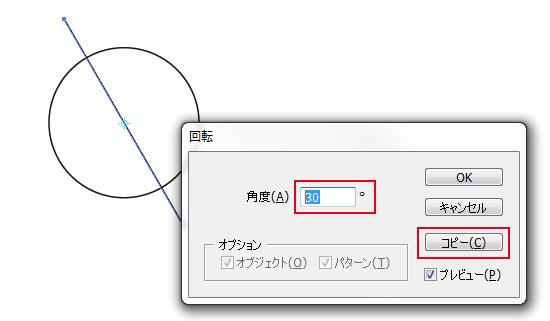[角度]を30°に指定し、[コピー]をクリック