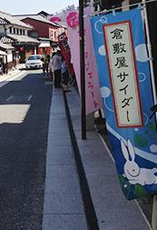 岡山県倉敷市でみつけたレトロ看板あれこれ