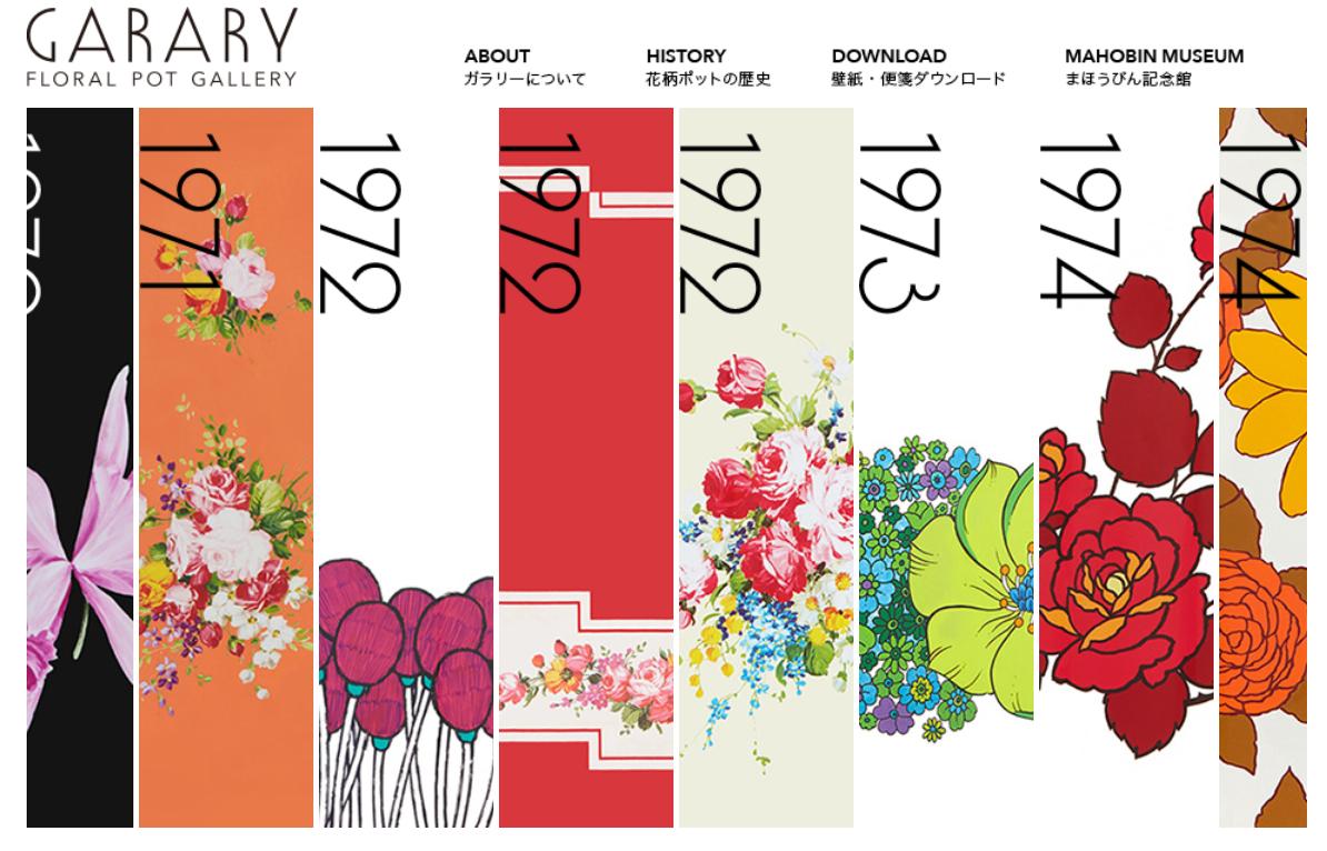 昭和レトロポップな象印の花柄ポットを堪能できるサイトのご紹介