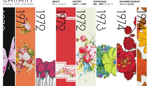 昭和レトロポップな象印の花柄ポットを堪能できるサイトのご紹介!
