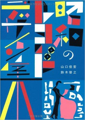 昭和レトロデザインの参考になるおススメ書籍はこれ!