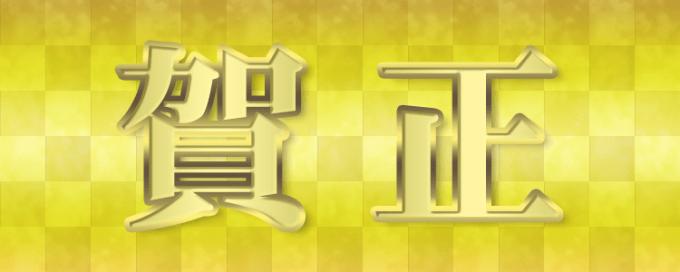 金背景金文字