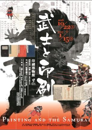 武士と印刷展