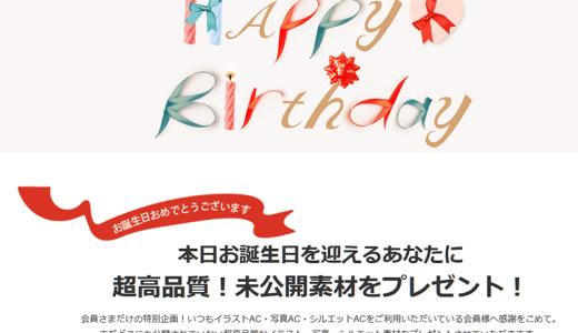 ありがとうACワークスさん!イラストACから超豪華誕生日プレゼントが届いた話
