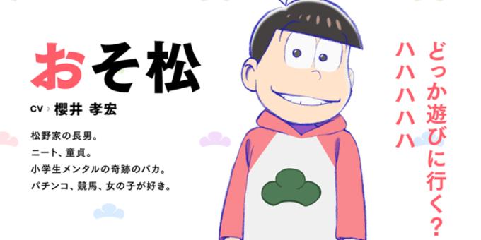 おそ松さん公式サイトのキャラクター紹介ページ