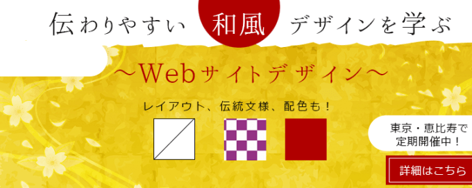 和風デザインの新講座!「伝わりやすい和風デザインを学ぶ~Webサイトデザイン~」開催します