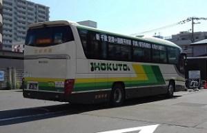 北都交通バス
