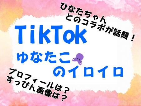 ゆなたこ【TikTok】の年齢や本名などプロフィール?すっぴん画像