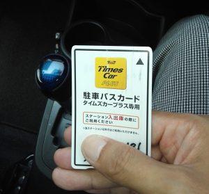 タイムズカーシェアリング駐車パスカード