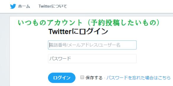 Twitter ADSのログイン画面