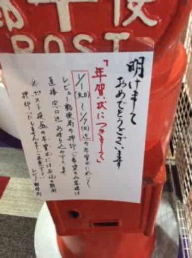 宝塚レビュー郵便局の横にあるポストです