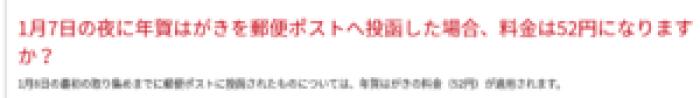 日本郵便公式サイト