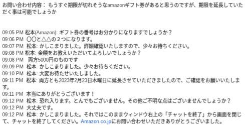 Amazonの問い合わせ内容です。