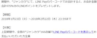 Line Pay公式ブログより引用 ジャンカラでコード決済すると、5%のラインポイントが付与される