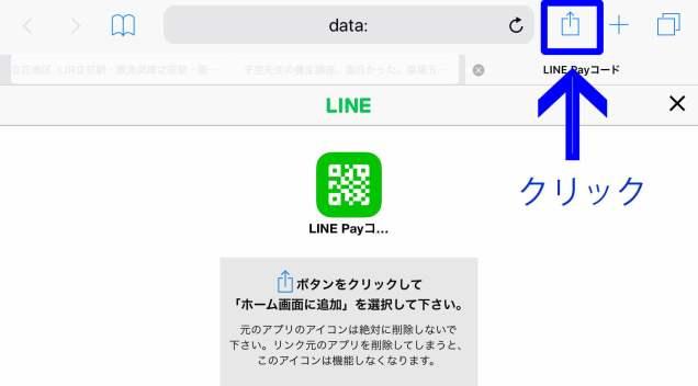 Safari上にて、アドレスバーの右にあるボタンをクリックします