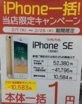 Yahooモバイルでは、iPhone SE 一括0円をやっていた。