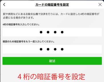 暗証番号の登録画面
