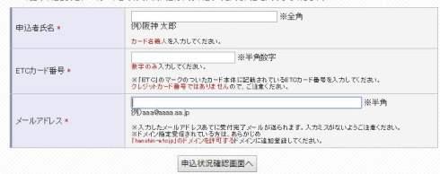 申し込み状況の確認画面
