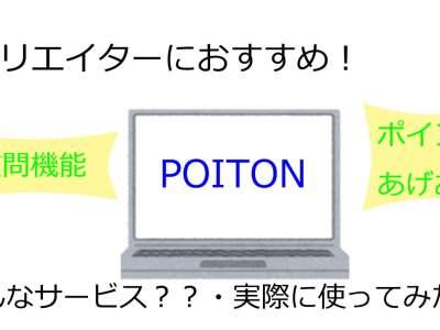 POITONとは??